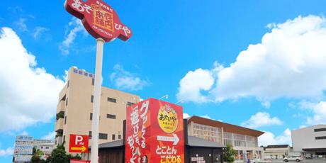 紀州壱円本舗あそびや大浦街道店